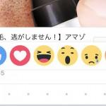 【TIPS】facebookで「いいね!」に追加された「感情マーク」がiPhoneアプリ版で表示されない場合の改善な方法