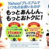 【悲報】「Yahoo!プレミアム」月額料金を380円→462円へ値上げへ(2016年3月から)