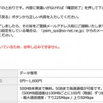 【人柱レポ】話題の500MBまで無料の0SIM by so-netは同一名義では登録できません!