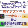 【TIPS】Amazon Androidアプリストアで再インストールできないときの対応方法(完全解決ではない)