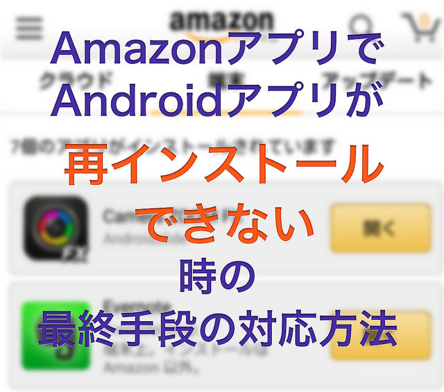 b25b07801a 【TIPS】Amazon Androidアプリストアで再インストールできないときの対応方法(完全解決ではない)