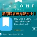 【お得な情報】人気日記アプリ「Day One 2」が期間限定無料配布中!2016年5月1日まで