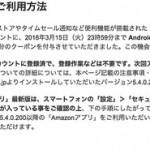 【お得な情報】Android Amazonアプリユーザー向けにAndroidアプリストア1,500円分付与中!2016年3月15日まで