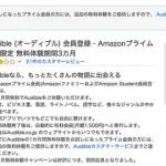 【人柱レポ】Audibleを既に1カ月無料体験済みでもAmazonプライム会員ならさらに3カ月無料体験できるよ!