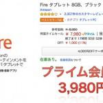 【セール情報】Fireタブレットがプライム会員なら8,980円→3,980円!2016年3月27日限り!