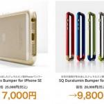 【セール情報】Made in Japanの高級iPhoneバンパー「Curvaciousバンパー」がiPhone SE発売にあわせセール開催!4月11日12時まで