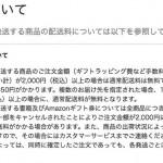 【悲報】ついにAmazonが送料無料を撤廃!購入金額2,000円未満通常送料が350円に