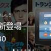 【お得な情報】Fireタブレットに16GBモデルが登場10,980円、プライム会員なら4,000円引きの6,980円!