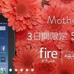 【お得な情報】母の日セールでfireがプライム会員なら5,000円OFFの3,980円!16GBモデルは最安値の5,980円!5月8日まで