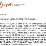 【悲報】Eye-Fi X2のサポートがいよいよ終了〜さらばEye-Fi〜