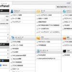 【サーバ移転】SIXCOREからXSERVERへWordPressを移転する方法
