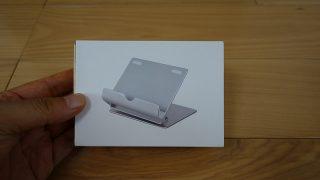 【レビュー】約1,000円の360度回転できるタブレット/スマホ用スタンドをご紹介