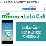 【悲報】LaLaCallがmineo、eo光会員向け月額無料が終了。2017年2月に無料通話付きの月額108円に料金改定へ