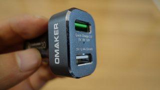【レビュー】Omakerの30W急速充電が可能なUSBカーチャージャーがあれば長距離ドライブも安心!