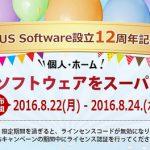 【お得情報】有償ソフトが期間限定で無料配布!EaseUS Softwareが設立12周年記念で
