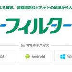 【お得な情報】LINEモバイルは無料で月額360円のi-フィルターforマルチデバイスを利用できるよ!実質1GB140円の最強MVNOだった件