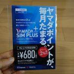 【人柱レポ】今のところ超快適!使い放題プランが月額2,480円のYAMADA SIM PLUSを1週間使ってみた