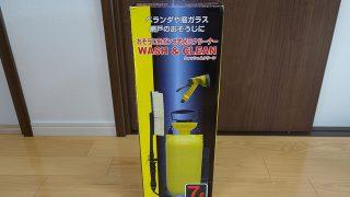 【レビュー】蛇口がないベランダ掃除に便利、おそうじ用ポンプ式水圧クリーナー ウォッシュ&クリーンの水圧を確認してみた