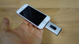 【レビュー】iPhoneとPCのデータ受け渡しはやっぱり物理メディアがお手軽で手っ取り早い!OLALA iPhoneメモリディスクが高速で便利!