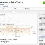 【便利な情報】Amazonのタイムセール品、ホントに安いの?買い時が分かる価格変動チェッカー「Keepa」が超絶便利な件