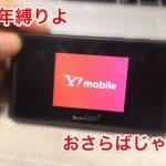【解約レポ】2年縛りが解けた!Y!mobileの悪評高い305ZT(PocketWi-Fi)を違約金なしで解約した!縛られからの解放は最高!