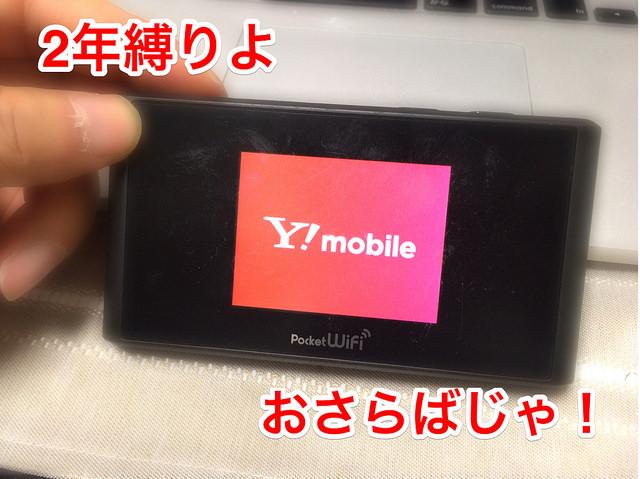 Y mobile 解約