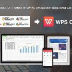 【無償移行】KINGSOFT Officeユーザー向けWPS Officeへ無償移行プログラムが始まる(2017年9月30日まで)