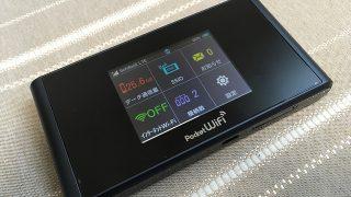 【経過レポ】FUJI Wifi @ Biz を10日間使ってみた感想&申込みが再開予定だけど価格UP!