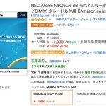 【お得情報】NEC Aterm MR05LN モバイルルーターが57%OFF!最安値11,990円でプライム会員限定で発売中!12月11日限り!