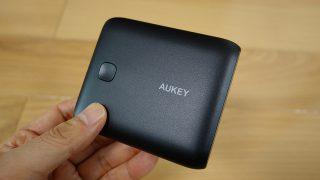 【レビュー】1,999円のAUKEY 10,000mAh急速充電モバイルバッテリーを使ってみた