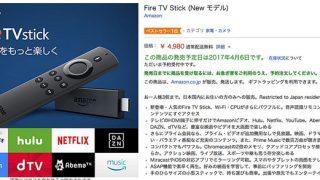 【ニュース】Fire TV Stick (Newモデル)が4月6日に発売!音声認識付きで価格据え置き4,980円!