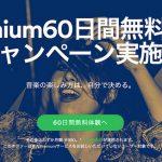 【お得な情報】Soptify Premium 60日間無料体験のメールが来てたので再び申し込んでみた