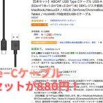 【お得な情報】ABOAT USB Type-Cケーブル5本セットが200円引きの880円!3/4〜3/6【割引コード有】