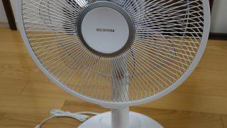 【レビュー】DCモーター扇風機がたったの5,739円!アイリスオーヤマの扇風機はシンプルだけどリモコン・タイマー・スイッチで首振りするよ!2台買っちゃった!!