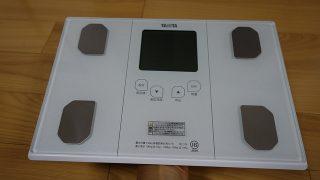 【レビュー】タニタの体重・体組成計 BC-314は50g単位で体重を測定できるよ!