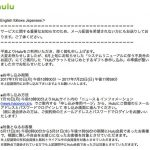 【ニュース】huluから5月のサーバ切り替えのバタバタお詫びギフト券の案内メールが来た!7月10日から23日まで