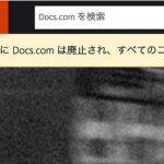 【悲報】Docs.com終了のお知らせ(2017年12月15日でサービスを終了)