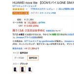 【お得な情報】HUAWEI nova liteが5,400円引きの15,984円!急げ!!7/11 23:59まで Amazon primedayにて