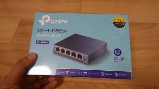 【レビュー】2台目購入!TP-Link スイッチングハブ TL-SG105の外観で変わったところを探してみた