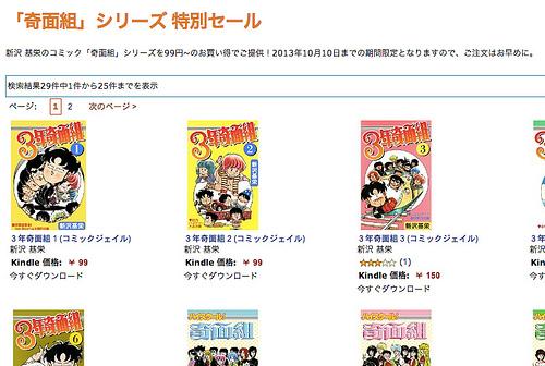 Amazon.co.jp: Kindleストア: 「奇面組」シリーズ 特別セール (~2013/10/10)
