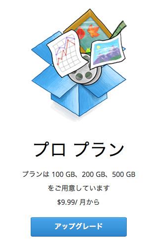 Dropbox - プラン