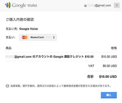 Google Voice - 通話履歴