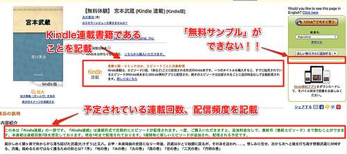 Amazon.co.jp: 【無料体験】 宮本武蔵 (Kindle 連載) 電子書籍: 吉川英治: Kindleストア