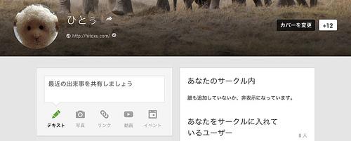 ひとぅページ - Google+