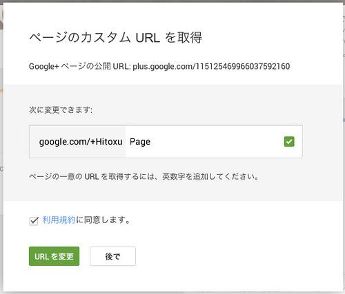 ひとぅ - Google+