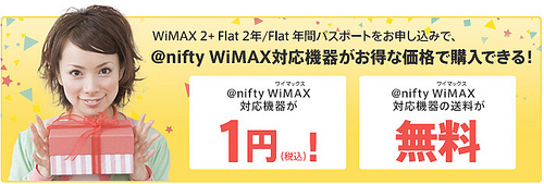 @nifty WiMAX対応機器の割り引きなど | WiMAX(ワイマックス)なら@nifty