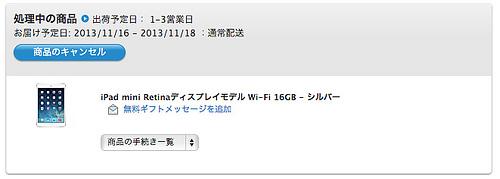ご注文 - Apple Store (Japan)
