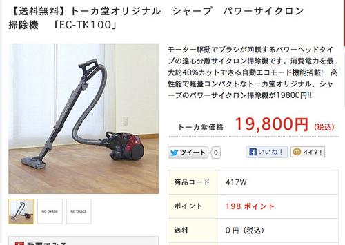 【送料無料】トーカ堂オリジナル シャープ パワーサイクロン掃除機 「EC-TK100」 | 北さんのTVショッピングオンラインスペシャル