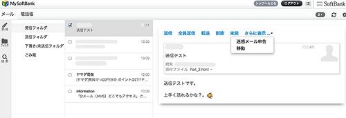 S!メール(MMS)どこでもアクセス 受信フォルダ