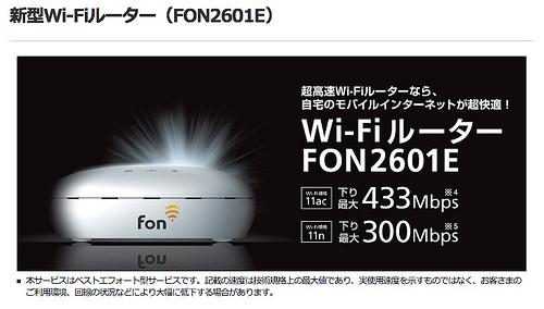 新型Wi-Fiルーター(FON2601E)   モバイル   ソフトバンク